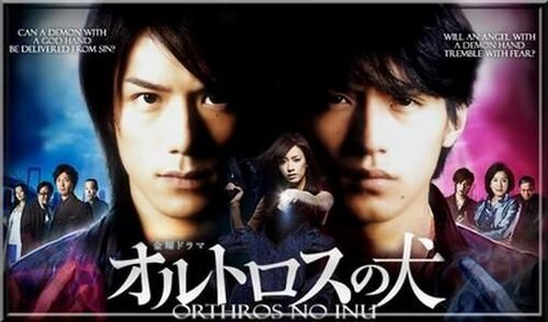 Top 100 dramas 86) Orthros No Inu (Jdrama)