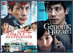 Résumé:  Ishigami rentre chez lui du travail et découvre sa femme morte. Peu après, le téléphone sonne et cette dernière est au bout du fil. Commence alors une traque identitaire accompagné d'une journaliste qui s'est épris de son histoire.