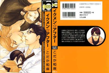 Le retour d'une mangaka BL mythique chez Taifu Comics