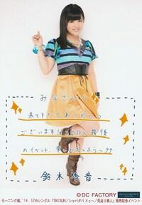 Tiki Bun/MikaeriBijin