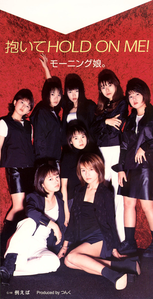 Daite HOLD ON ME! morning musume