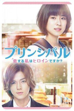 Principal ~Koi Suru Watashi Wa Heroine Desu Ka? Film Vostfr