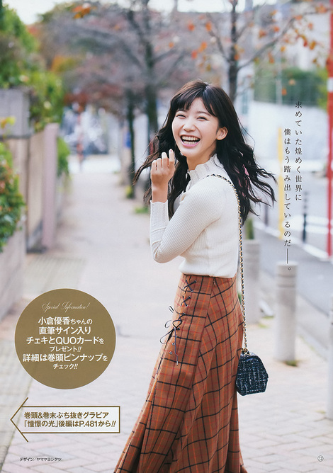 Magazine : ( [Young Gangan] - 2018 / N°1 - Yuka Ogura Staring )