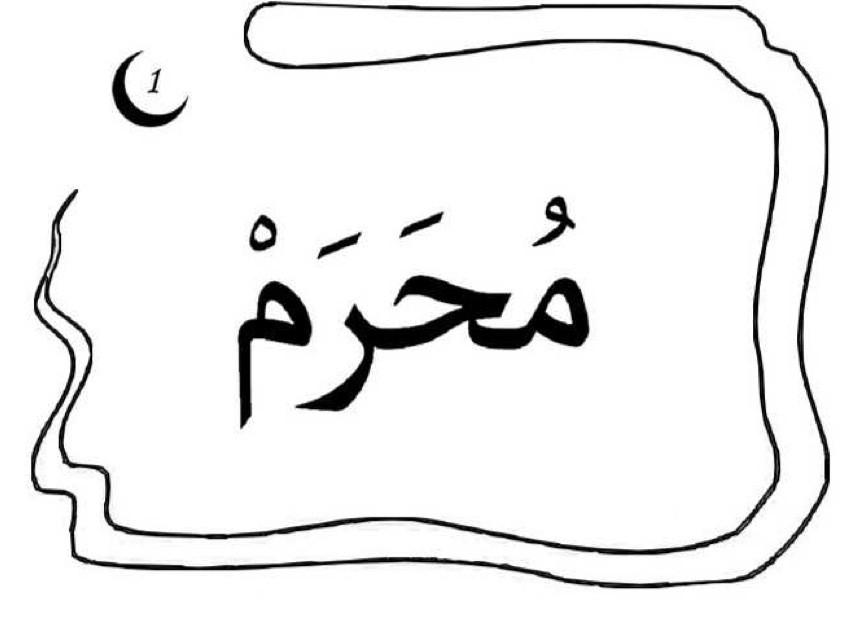 Les mois lunaires à imprimer en arabe.
