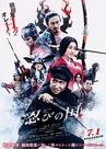 """Résultat de recherche d'images pour """"shinobi no kuni live action"""""""