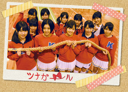 Tsuna Girl