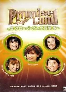 Promise Land ~Clovers no Daiboken~