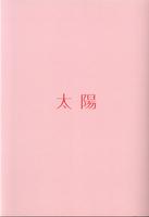 Taiyou 太陽 Riho Sayashi 鞘師里保 Morning Musume'14 モーニング娘。'14 Photobook