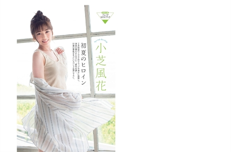 Magazine : ( [dマガジン - FRIDAY GOLD] - 15/05/2019 - FRIDAY 26/07/2019 - Fuka Koshiba & Rena Takeda )