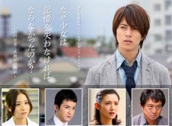 Naze Shoujo wa Kioku wo Ushinawanakereba Naranakatta no ka? なぜ少女は誘拐されなければならなかったのか?