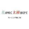 HanagaSakuTaiyouAbite-r