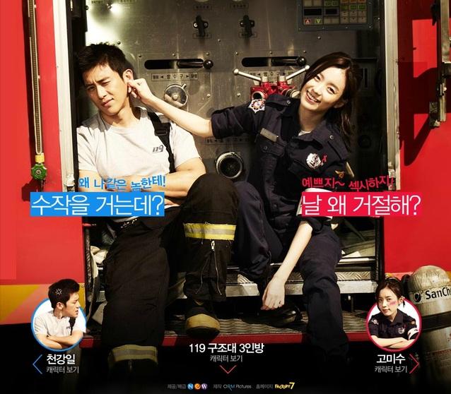 Love 911 (Film coréen)