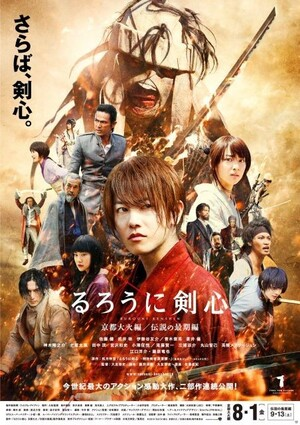 Rurouni Kenshin : Kyoto Inferno -  るろうに剣心 : 京都大火編