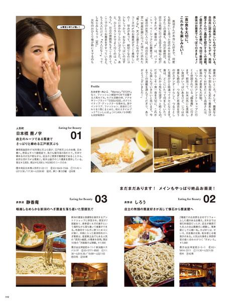 Magazine : ( [TOKYO CALENDAR] - 2017.07 / no.192 )