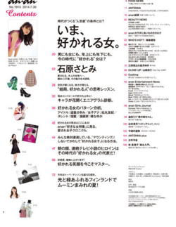 anan アン・アン july 2014 sayumi michishige morning musume'14