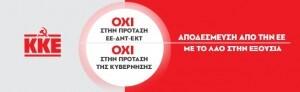 banner_dimopsifisma kke OXI