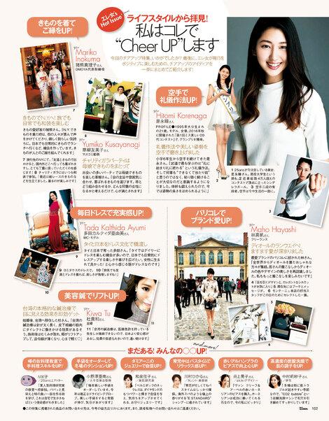 Magazine : ( [25ans] - 2017.02 )