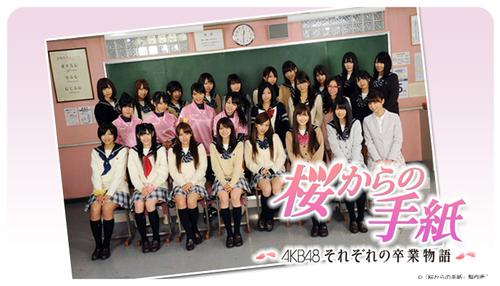 AKB48 Sakura Kara No Tegami 10/17
