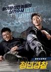 Midnight runners 8/10 : Un film dément avec beaucoup d'humour. Le duo Kang Ha Neul et Park Seo Joonmarche du tonnerreet nous fait enchaîner les crises de fous rire. Le film prend un tournant plus sombre par la suite sans pour autant oublier complètement l'humour. Bref, un film fort sympathique que je recommande sans modération!