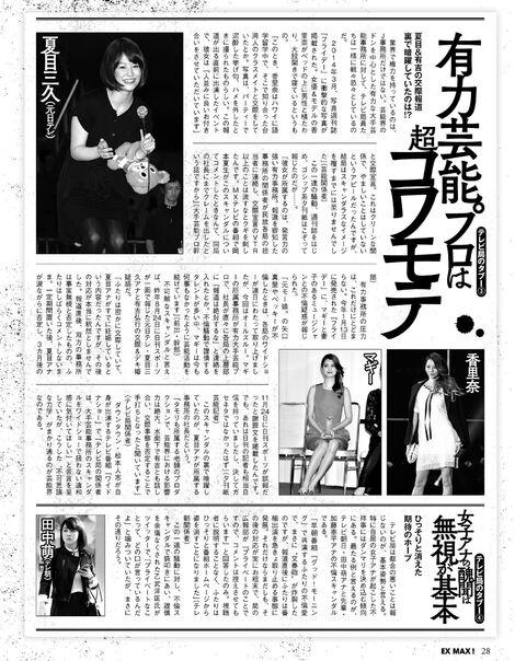 Magazine : ( [EX MAX!] - N°4 / April 2017 )