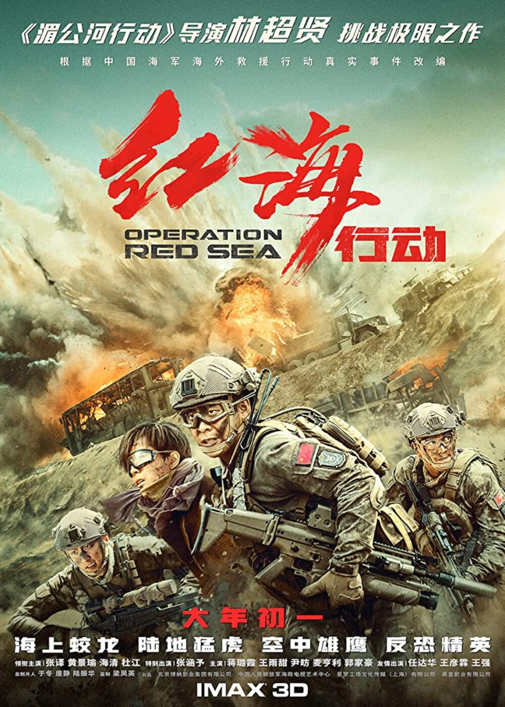Hong Hai Xing Dong Operation Red Sea 2018 One Of The Greatest Action Movies Ever Made 9 10 18 06 20 Sebastian Kluth