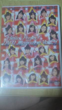 Hello! Project DVD Magazine Vol.24