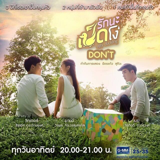 Ugly Duckling Don't (drama thailandais)