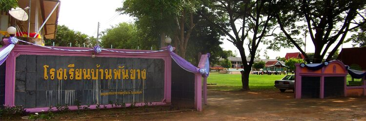 Thaïlande - Isan : Quand Ban Pangkhan se met sur son 31 !