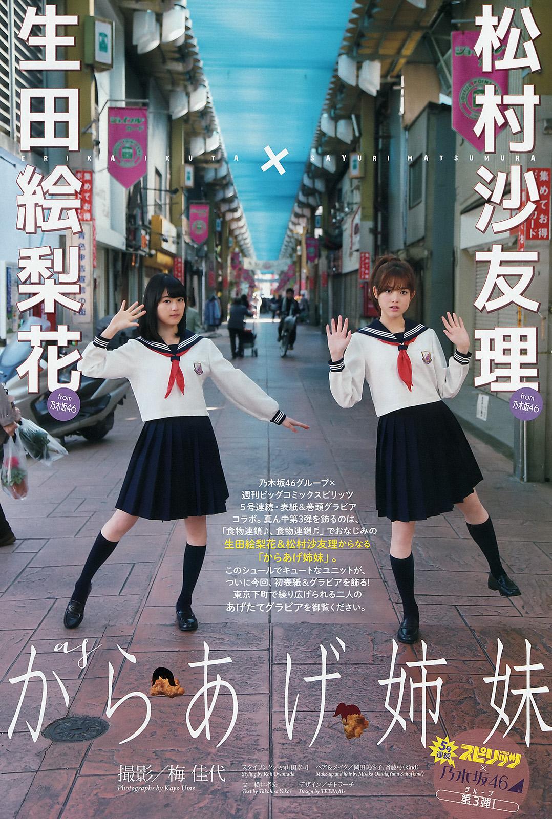 Ikuta Erika 生田絵梨花 x Matsumura Sayuri 松村沙友理 Big Comic Spirits 2016 No 3 Pics