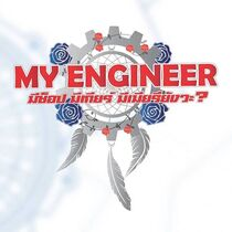 My Engineer