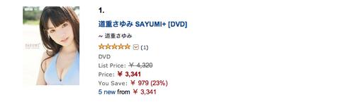 DVD SAYUMI+ sayumi michisihge morning musume Amazon