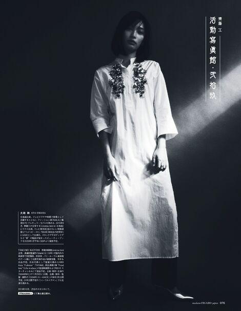 Magazine : ( [madame FIGARO japon] - 2020.01 / Aya Omasa & Rola )