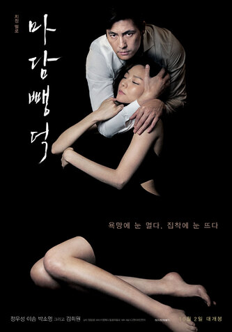 Scarlet Innocence (K-Movie)