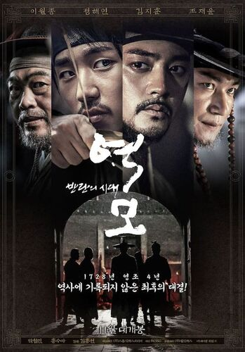 [FICHE FILM] THE AGE OF BLOOD