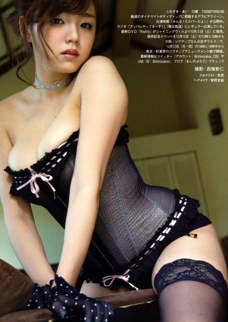 Magazine : ( [FRIDAY] - 25/09/2015 - Ai Shinozaki, Hikaru Aoyama & RION )