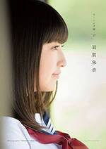 Un greeting photobook pour Haga Akane !