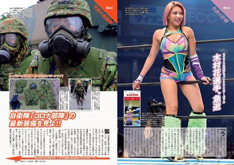 Magazine : ( [Weekly Playboy] - 2020 / n°24 )