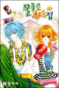 [Manga] Boarding House of Hunks