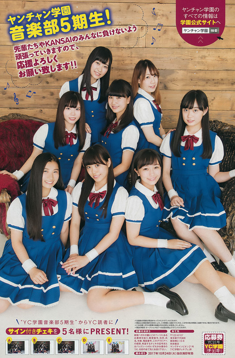 Magazine : ( [Young Champion] - 2017 / N°21 - Mariya Nagao & YOUNG CHAMPION GAKUEN ONGAKUBU Staring )
