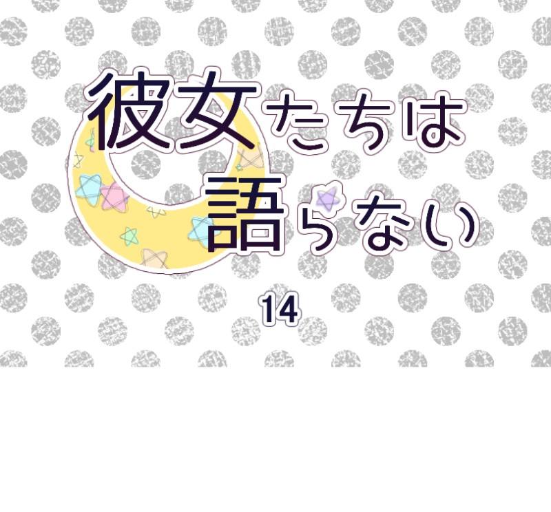 Kanojo-tachi wa Kataranai Chap 14