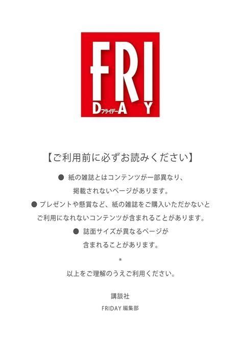 Magazine : ( [FRIDAY] - 24/02/2017 )