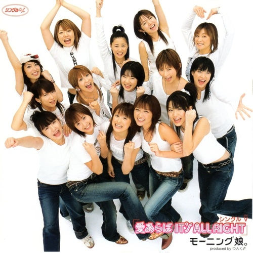Ai Araba IT'S ALL RIGHT Morning Musume single V
