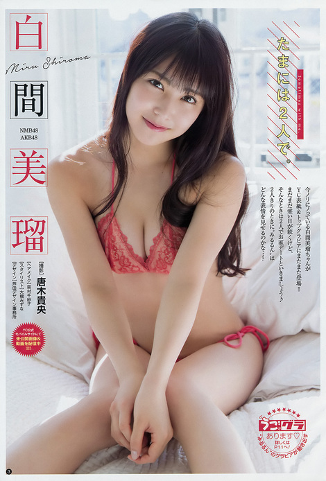 Magazine : ( [Young Champion] - 2018 / N°6 - Miru Shiroma Staring )