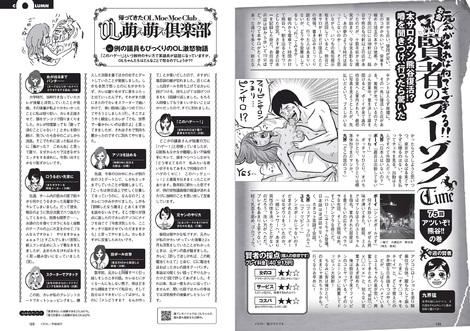 Magazine : ( [Weekly Playboy] - 2017 / n°30 )
