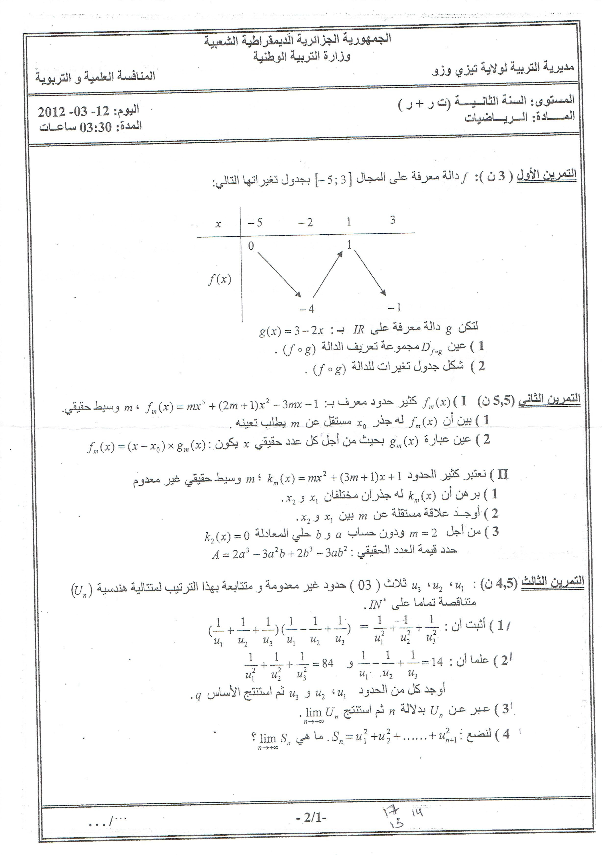 olympiades 2012 2m et 2tm - Resume De Science 3as Algerie