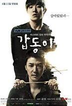 """Résultat de recherche d'images pour """"gap dong poster"""""""