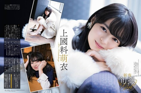 Magazine : ( [Weekly SPA!] - |14-21/01/2020| - 2020 Next Break 7 beauties gathered Seasonal Photography Girl, Ayumu Takeuchi, Mitsuki Aya, Nana Mori & Ami Kurashima )