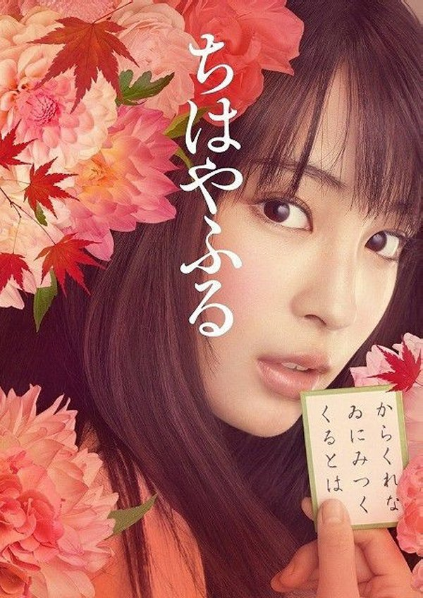 Chihayafuru ~ live action [NEWS]