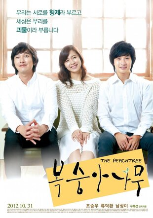 The Peach Tree (K-Movie)