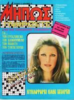 COVERS 1979 : 52 Unes ! NOUVELLE PEPITE !